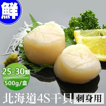 北海道刺身專用 4S生鮮干貝500g