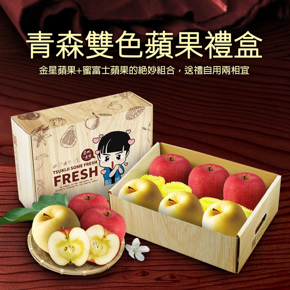 【築地一番鮮】日本青森金星蜜富士雙色蘋果8顆禮盒(2.5kg)免運