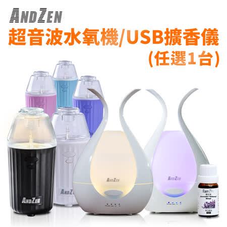 AndZen 水氧機/擴香儀(7選1)