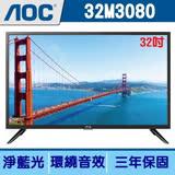美國AOC 32吋LED液晶顯示器+視訊盒32M3080 含運送