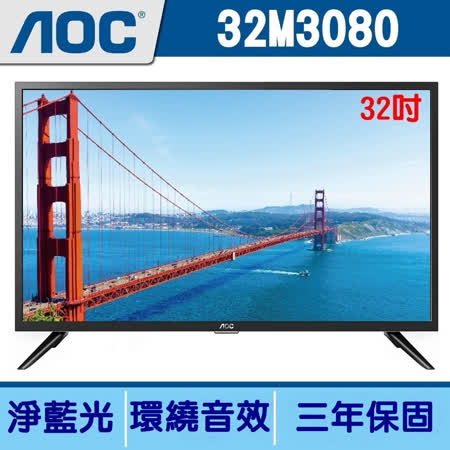 AOC 32吋LED 液晶顯示器+視訊盒