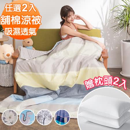 J-bedtime-大和涼感 舖棉涼被+抗菌枕2入