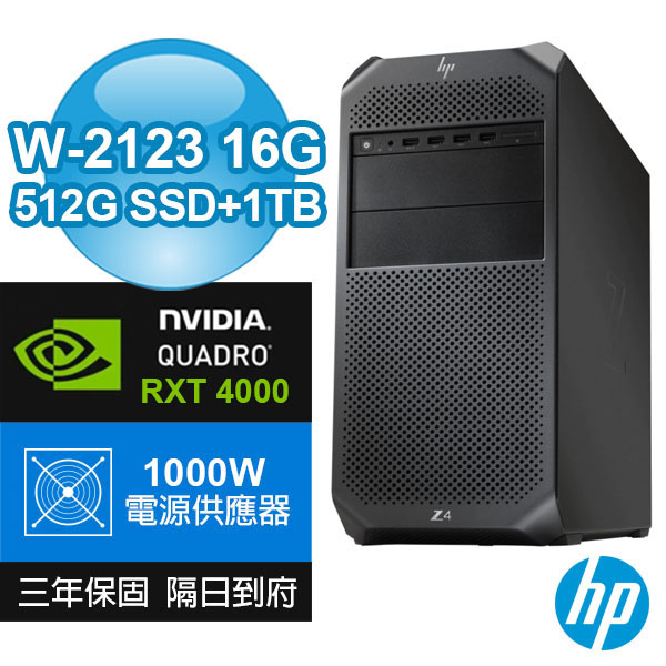 惠普 HP Z4G4 工作站【Xeon W-2123/ECC 16G/512G SSD+1TB/DVDWR/RXT 4000/WIN10專業版/1000W】三年保固