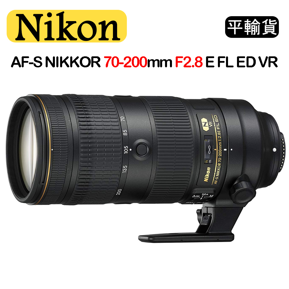 NIKON AF-S NIKKOR 70-200mm F2.8E FL ED VR(平行輸入) 小黑7 送UV保護鏡+MIT手工口罩套