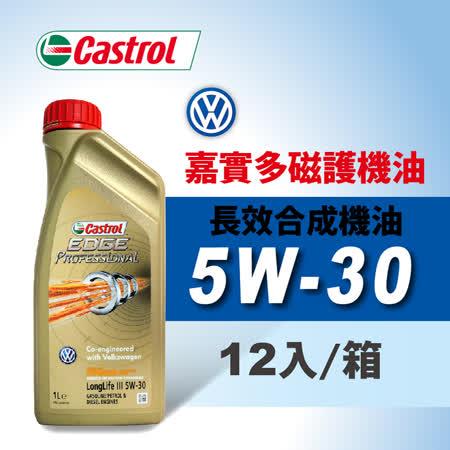 嘉實多 5W-30(整箱12瓶) 全合成汽柴油引擎機油