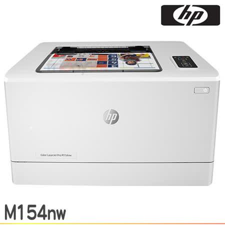 HP Color LaserJet Pro M154nw 無線彩色雷射