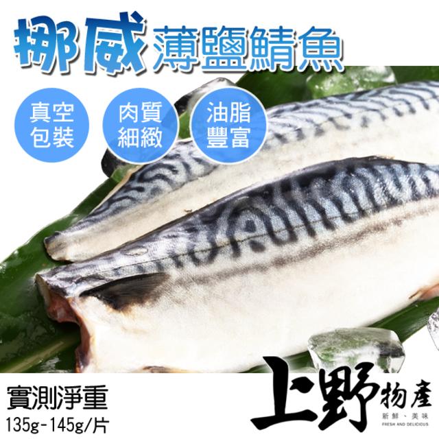 【上野物產】挪威薄鹽鯖魚片 ( 135g~145g/片 ) x10片