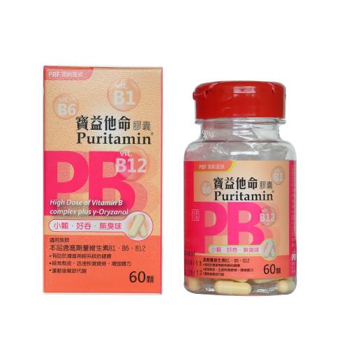PBF寶齡富錦寶益他命膠囊B12(特小粒)60顆