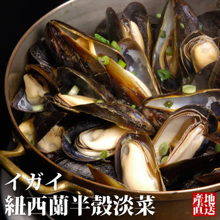 台北濱江 紐西蘭半殼淡菜1kg