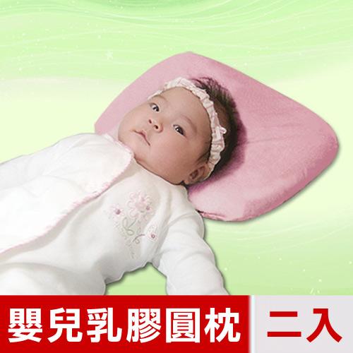 【凱蕾絲帝】純天然馬來西亞進口嬰兒造形乳膠圓枕-2入