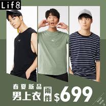 Life8 夏季穿搭新款男裝 兩件任選