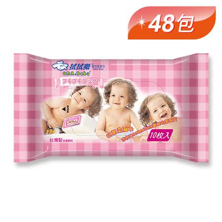 【拭拭樂】嬰兒超純水隨身包寶寶濕紙巾-(10抽X48包 /箱)粉色版