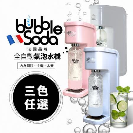 法國BubbleSoda 全自動氣泡水機-3色可選