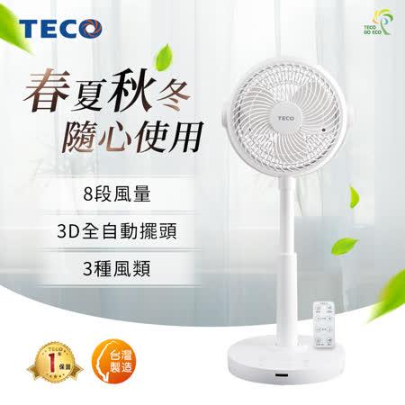 TECO 3D 二合一 全自動擺頭循環扇