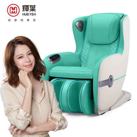 輝葉 Vsofa沙發按摩椅