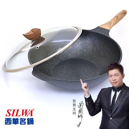 西華SILWA 繁星不沾炒鍋32cm