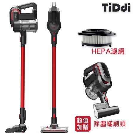 TiDdi(鈦敵)S330無線氣旋式除螨塵器