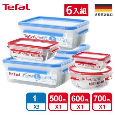 Tefal特福 PP/玻璃保鮮盒6件組