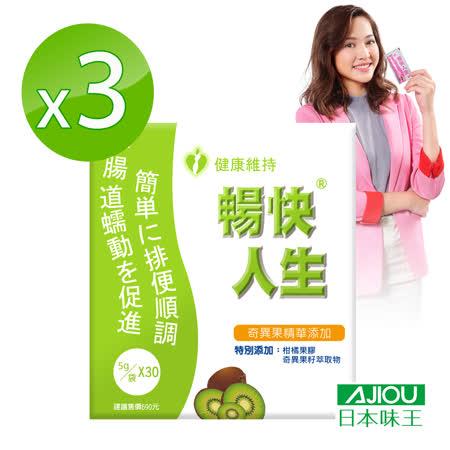 【日本味王】 暢快人生奇異果版3盒