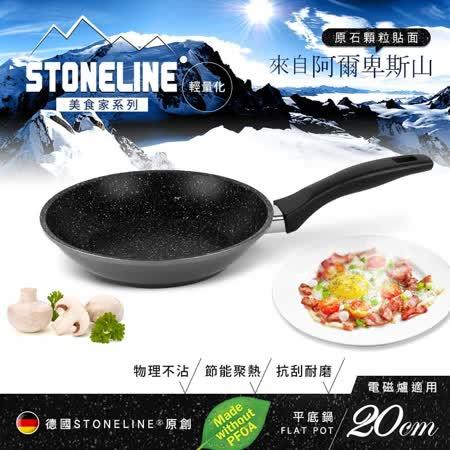 德國STONELINE 美食家平煎鍋20cm