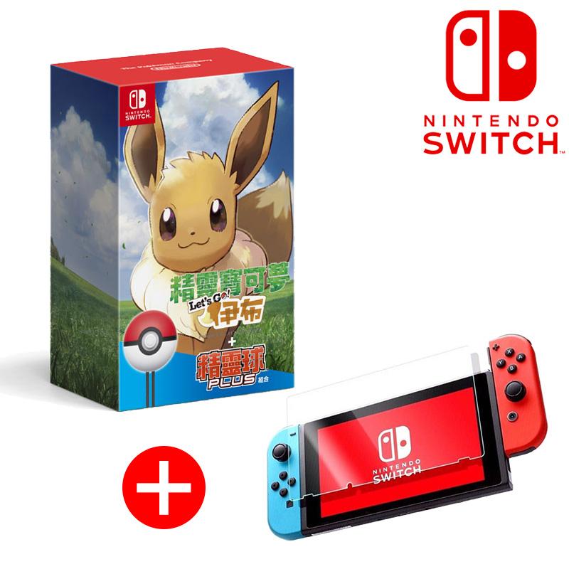Nintendo Switch 精靈寶可夢 Lets Go 伊布+精靈球 Plus 套裝【買再送保貼】