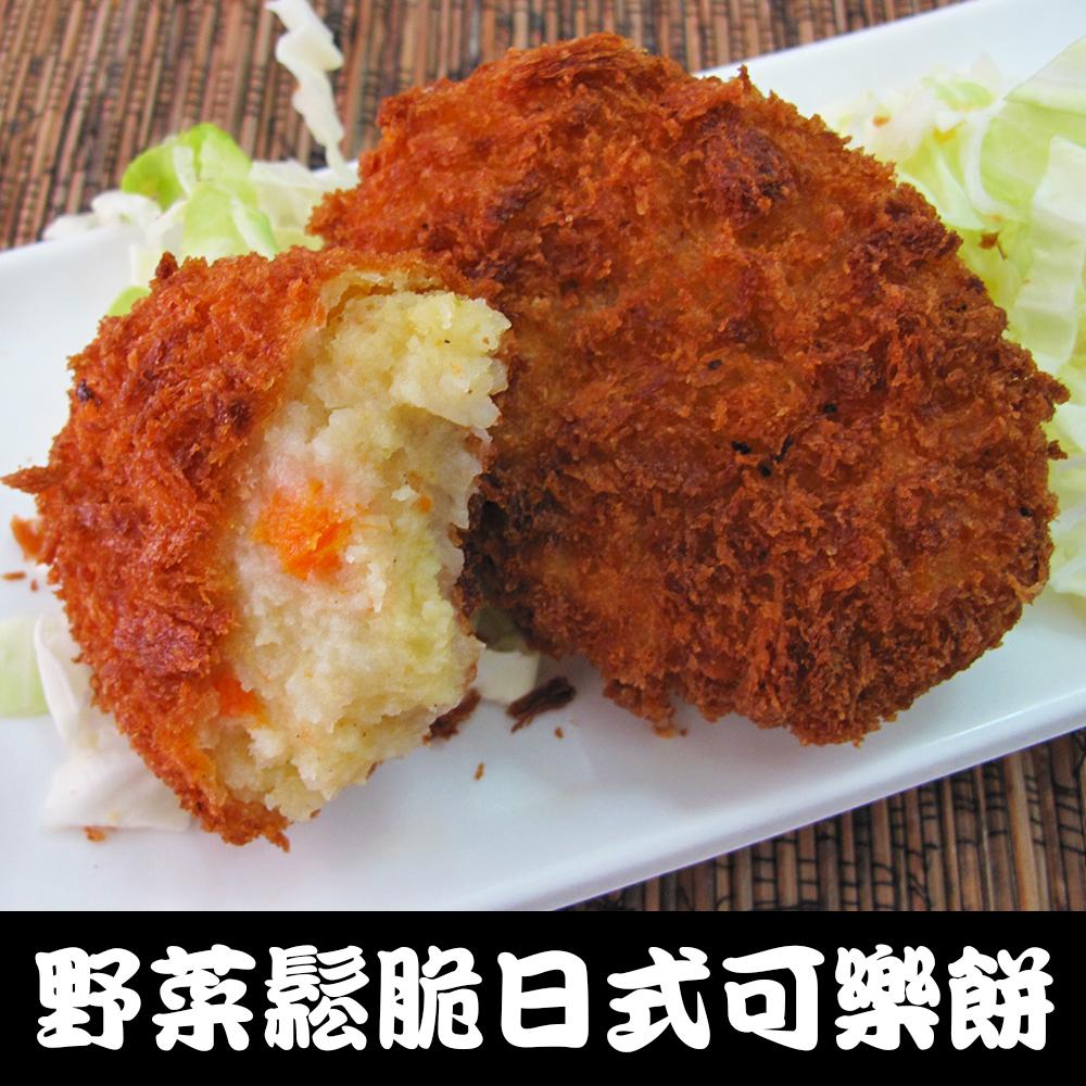 【台北濱江】野菜鬆脆日式可樂餅5個(60g±5%個)-