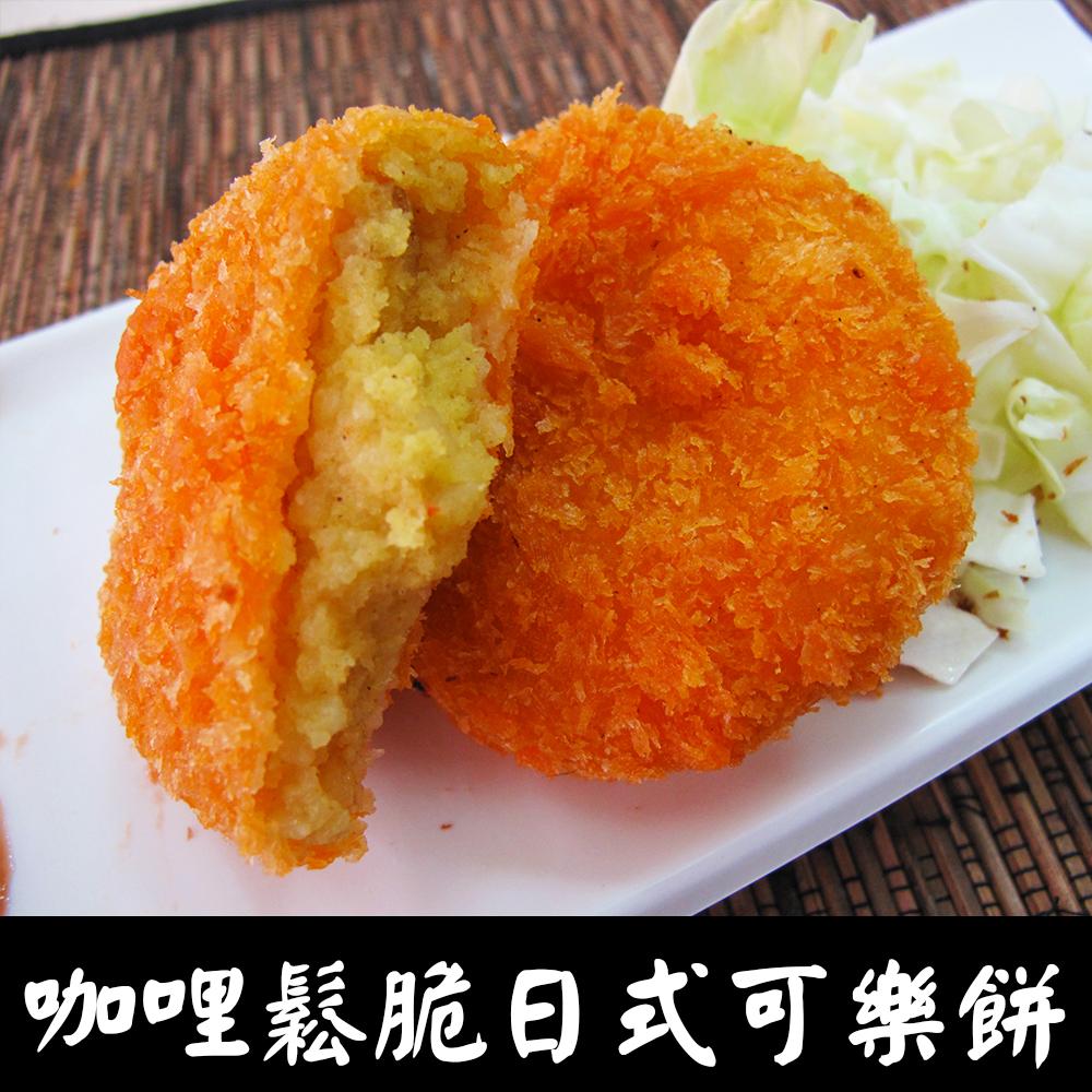 【台北濱江】濃濃咖哩鬆脆日式可樂餅5個(60g±5%個)-