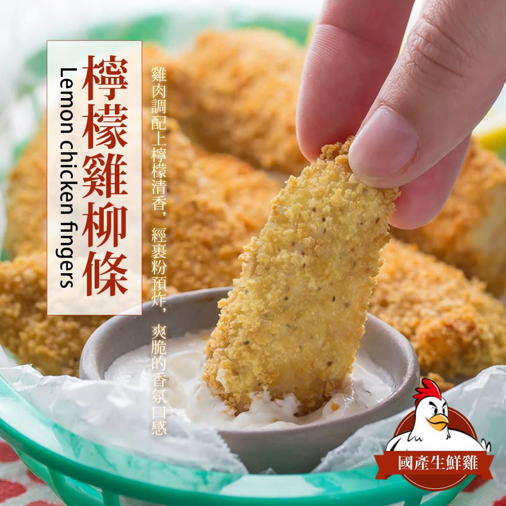 【台北濱江】檸檬雞柳條(1Kg±5%包)-