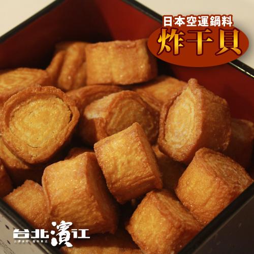 【台北濱江】和風火鍋料-炸干貝(200g 包)-