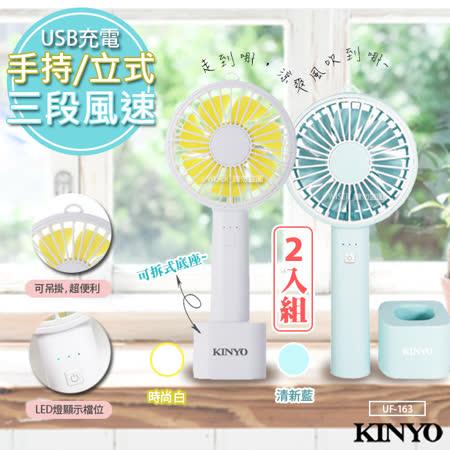 KINYO充電式 行動風扇DC扇超值組