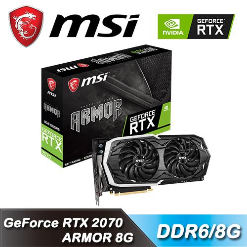 【MSI 微星】GeForce RTX 2070 ARMOR 8G 顯示卡 (送SSD)