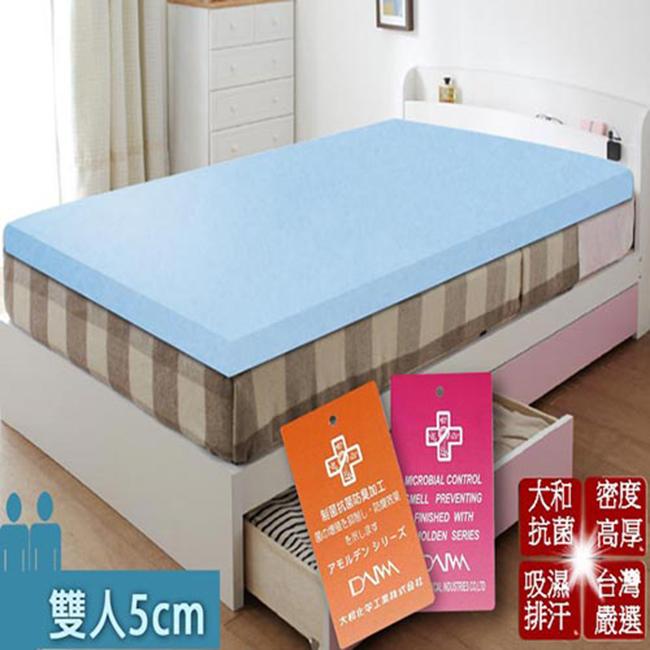 【KOTAS】 日本大和 抗菌 防蟎 透氣 5cm 記憶床墊-雙人-3色