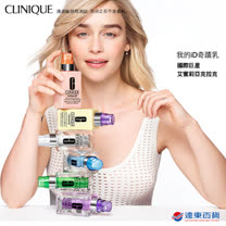 【官方直營】Clinique iD 奇蹟乳系列 (基底乳液+修護精粹)