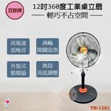 【雙豪牌】12吋360度工業桌立扇TH-1281