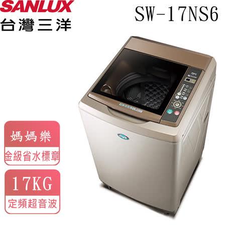 台灣三洋SANLUX 17KG 超音波洗衣機 SW-17NS6
