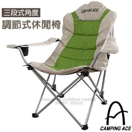 台灣 Camping Ace 三段可調式高背休閒椅