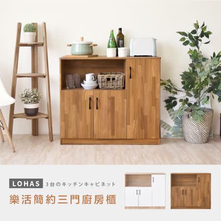 HOPMA 簡約三門廚房櫃