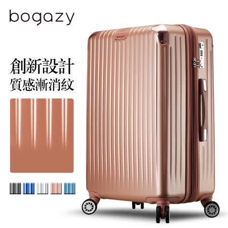 【Bogazy】冰雪奇蹟Ⅱ  25吋漸消紋路可加大箱