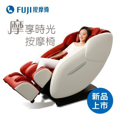 FUJI按摩椅 摩享時光按摩椅