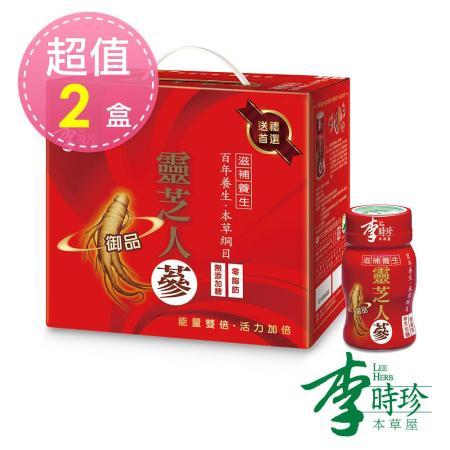 李時珍  靈芝人蔘飲禮盒2盒