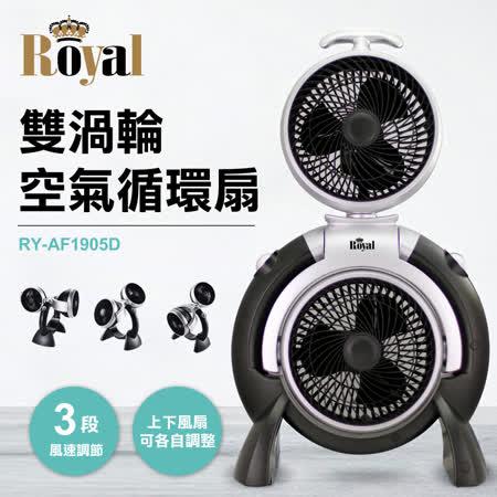 Royal 雙渦輪空氣循環扇