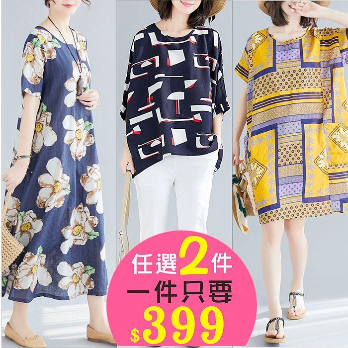 【MAYA名媛】破盤特選不分季時尚女裝任選二件一件只要399元