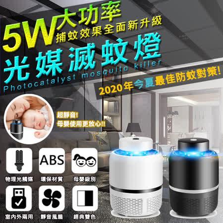 激光媒吸入式 LED捕蚊燈2入組