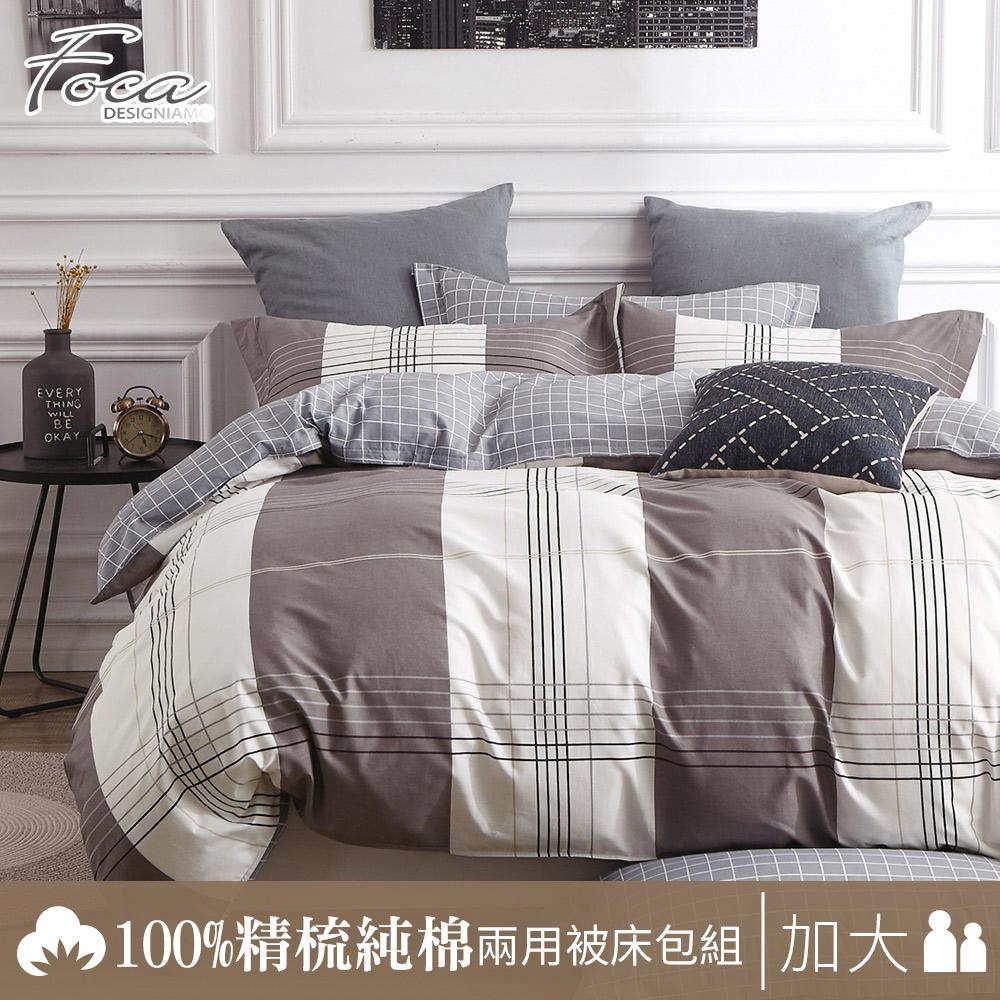 FOCA《假日閒趣》加大-100%精梳棉四件式舖棉兩用被床包組
