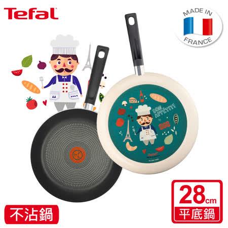 法國特福 小廚師彩繪 28CM 不沾平底鍋