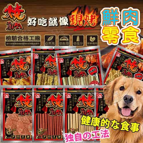 燒肉工房》鮮肉系列美味零食(大包B)-160g~240g*4包