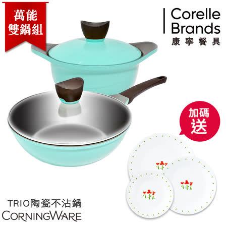 美國康寧 陶瓷不沾萬能雙鍋組