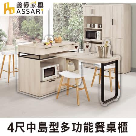 ASSARI 4尺中島多功能餐桌櫃