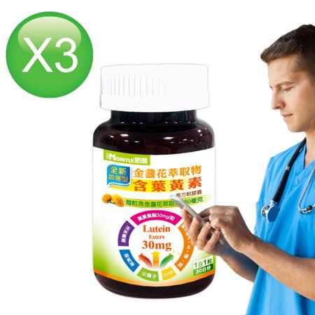 諾得高單位30mg全新加強型金盞花萃取物含葉黃素複方軟膠囊(30粒x3瓶)
