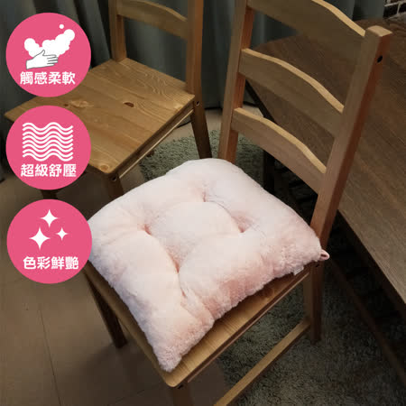 仿兔毛舒適餐椅墊-粉